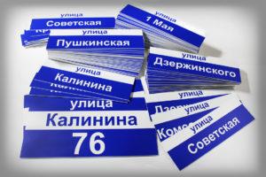 Таблички на дом в Новокузнецке